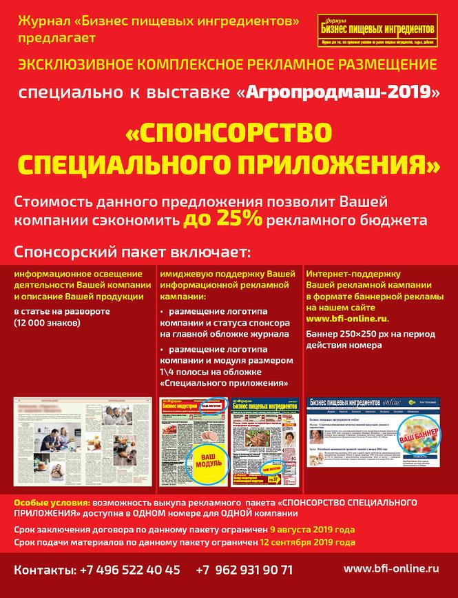 36eda3532e156 Журнал для тех, кто принимает решения на рынке пищевых ингредиентов, сырья  и добавок